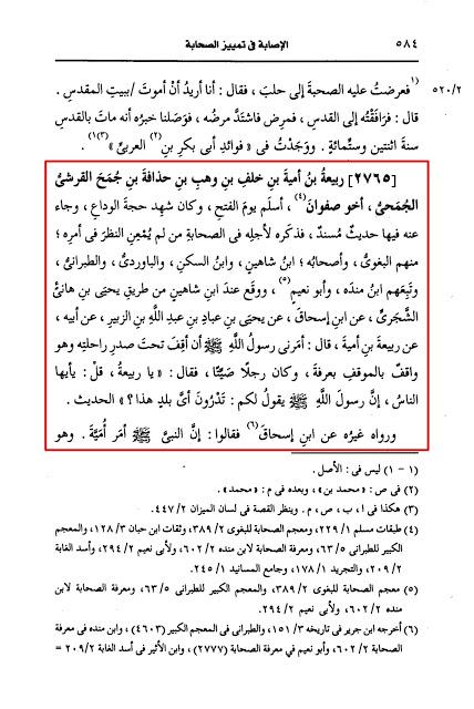 Un compagnon de mahomet est devenu catholique Al-esaba1-vol3