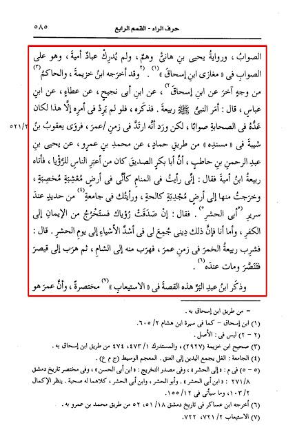 Un compagnon de mahomet est devenu catholique Al-esaba2-vol3