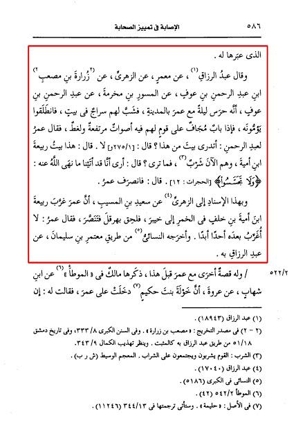 Un compagnon de mahomet est devenu catholique Al-esaba3-vol3