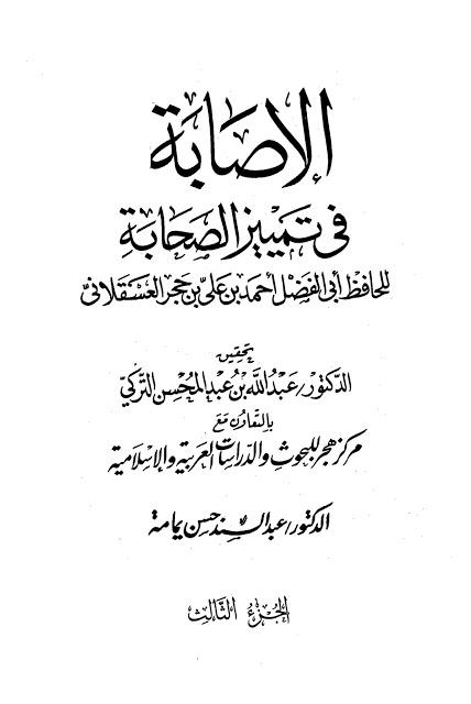 Un compagnon de mahomet est devenu catholique Cover-al-esaba-vol3