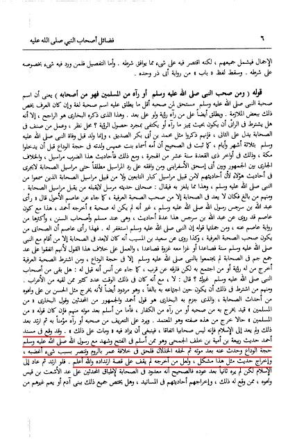 Un compagnon de mahomet est devenu catholique Fathul-bari-vol7